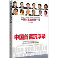 【二手旧书8成新】中国首富沉浮录 孔大为 9787564209988