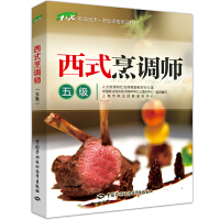 西式烹调师(五级)1+X职业技术职业资格培训教材
