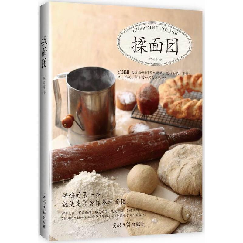 揉面团 ((SAMMI教你搞懂5种基础面团,做出面包、蛋糕、塔、泡芙、饼干一定要先学会!))