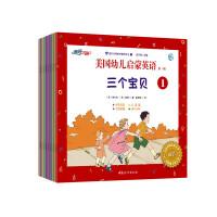 美国幼儿启蒙英语 第一辑(全十册)