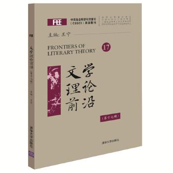 文学理论前沿(第十七辑)