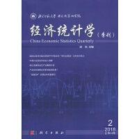 经济统计学(季刊)2018年第2期(总第11期)