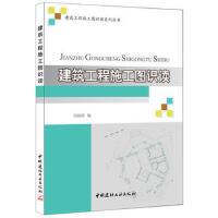 【二手旧书8成新】建筑工程施工图识读 建设工程施工图识读 刘海明 9787516012482