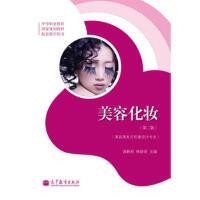 【二手旧书8成新】美容化妆(第2版 郭秋彤,林静涛 9787040261004