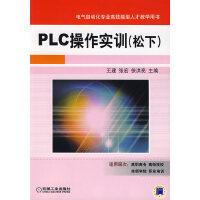 PLC操作实训(松下)