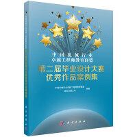 中国机械行业卓越工程师教育联盟第二届毕业设计大赛优秀作品案例集