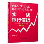 实战银行信贷:企业财务分析(升级版)
