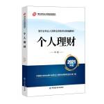 (2020年版)个人理财(中级) 银行业专业资格考试统编教材 个人理财 中级