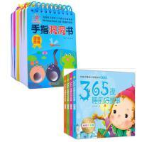 *畅销书籍*手指洞洞书 共6册 0-1-2-3-4岁儿童早教书启蒙专注力训练 奇妙3D立体益智游戏认知书 婴儿书籍撕不