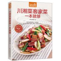【二手旧书8成新】川湘菜客家菜一本就够 杨桃美食编辑部 9787553745305