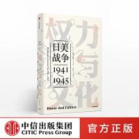 SC权力与文化 入江昭 普利策历史奖提名 欧洲史社科 从文化横切面剖析日美战争 解读二战历史