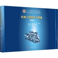 机械工程图学习题集(第四版)