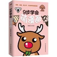 9步学会萌漫画 漫画家小明 9787505737150