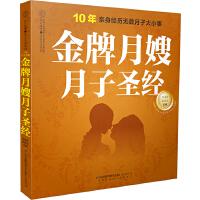 月嫂月子 李秀萍 张素英 9787553750309