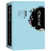 冯唐文集(全5本,北京三部曲+活着活着就老了+欢喜 未删节版/附赠《三十六大》精彩妙语录一张)