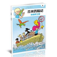 杰米历险记8:海盗的宝藏