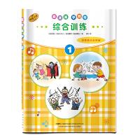 看漫画学钢琴 综合训练1 日本雅马哈音乐娱乐股份公司授权