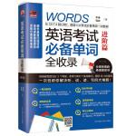 英语考试必备单词全收录 进阶篇