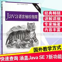 Java语言袖珍指南