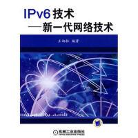【二手旧书8成新】IPv6技术新一代网络技术 王相林 9787111234685
