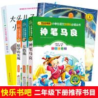 快乐读书吧二年级下册 5册注音版神笔马良+愿望的实现+七色花+一起长大的玩具+大头儿子和小头爸爸小学生课外阅读书籍金海