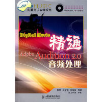【新书店正版】精通Adobe Audition 2 0音频处理(1CD)陈鲲,陆敏捷,徐晶晶著978711517908