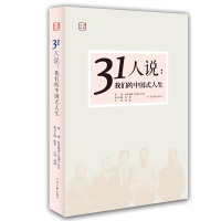 31人�f:我��的中��式人生