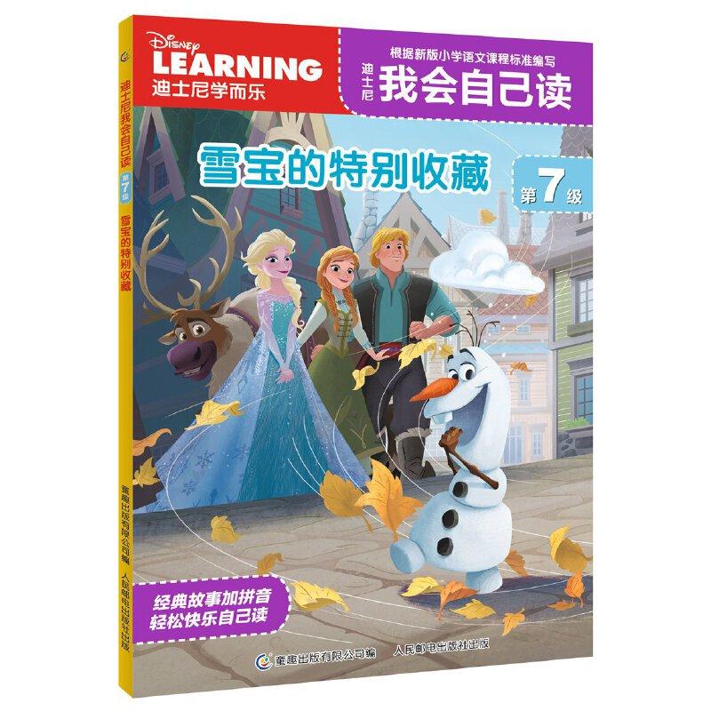 迪士尼我会自己读第7级雪宝的热别收藏 迪士尼汉语分级读物!小学一年级语文课外阅读同步丛书!全文标注拼音!教育学、语言学、少儿文学等专家联手打造!全面解决孩子识字少、阅读能力差的问题!专业的阅读理念+时尚的迪士尼形象,激发孩子阅读潜力!