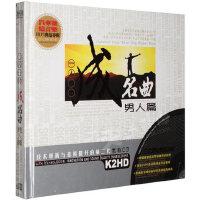 一人一首成名曲男声流行歌曲精选黑胶无损汽车载CD音乐光盘碟唱片