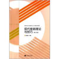 【旧书二手书8新正版】 高等学校市场营销专业主干课程系列教材:现代推销理论与技巧