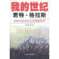 【二手旧书9成新】格拉斯文集――我的世纪(德)格拉斯;蔡鸿君9787