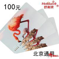 送货券-好利来- 代金卡 100元-电子券-礼券-礼卡