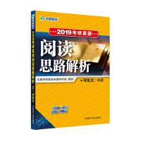 【二手旧书8成新】文都教育 何凯文 2019考研英语阅读思路解析 何凯文 9787502288204