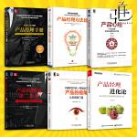 产品经理书籍全套6册 产品经理手册+产品经理方法论+进化论+产品心经+产品的视角+第二本书 互联网营销运营推广 品牌管