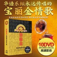 宝丽金粤语经典怀旧老歌曲mv视频非cd光盘车载汽车音乐dvd碟片