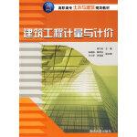建筑工程计量与计价(高职高专土木与建筑规划教材)