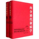 内分泌代谢病学(第3版/上下册)