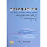 【二手旧书8成新】中国城市建设统计年鉴(2011年 中华人民共和国住房和城乡建设部 9787802428058