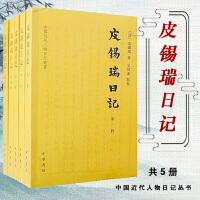 皮锡瑞日记(全五册)--中国近代人物日记丛书