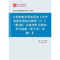 [全套]大学体验英语项目组《大学体验英语综合教程(2)》(第3版)全套资料【教材+学习指南(电子书、印版)】