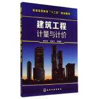 建筑工程计量与计价(贾宏俊)