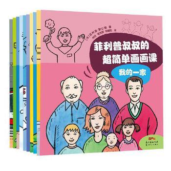菲利普叔叔的超简单画画课(全10册)套装全十册,经典画画学习书,让孩子自由享受画画的乐趣,在法国持续热销20余年,总销量超过400万册,市场占有率超过七成