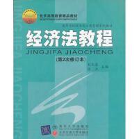 【二手旧书8成新】经济法教程《第2次修订本》 刘天善,张力 9787810822602