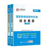 山香2020小学教师资格证考试用书教材教育教学知识与能力+综合素质2本教材 国考教师证 国家教师资格证教材2020