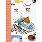 预售正版 原版进口书 Mercedes Braunstein《水彩:绘画入门系列》三民