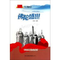 佛陀盛世:中国佛教协会成立