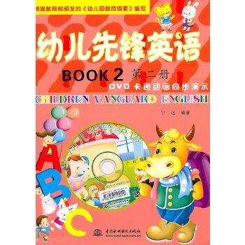 幼儿先锋英语 第二册 (含1张DVD光盘)(录音制品DVD-A)