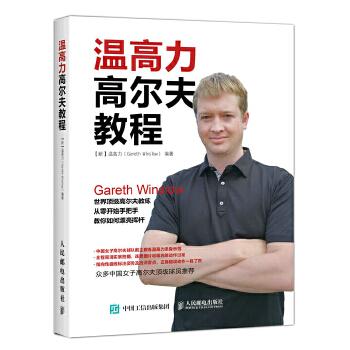 温高力高尔夫教程(pdf+txt+epub+azw3+mobi电子书在线阅读下载)
