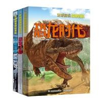 环球探索探秘百科(恐龙/鲨鱼/动物)(3册)