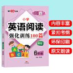 2019年最新升级 小学英语阅读100篇 六年级 有声伴读 每日10分钟 英语阅读强化训练 赠小学生多功能作文训练本